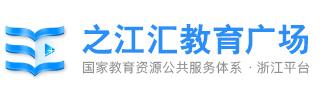 中国教育云-浙江教育公共服务平台